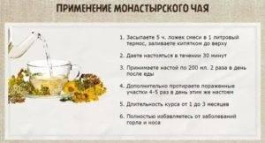 Монастырский чай правда или развод? монастырский антипаразитарный чай: мнения врачей, отзывы