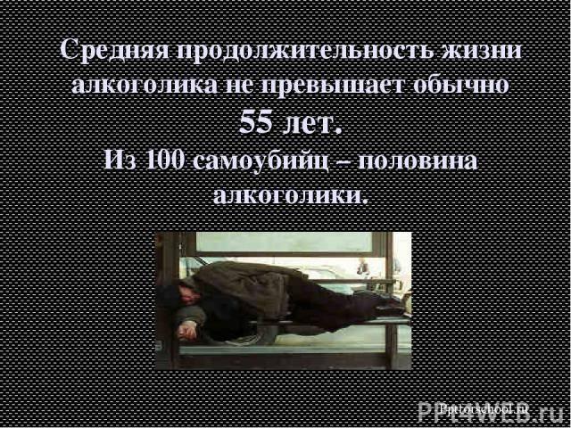 Сколько живут алкоголики женщины и мужчины, средняя продолжительность жизни алкоголика