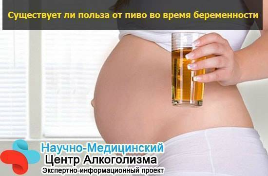 Безалкогольное пиво при беременности: можно ли пить на ранних поздних сроках