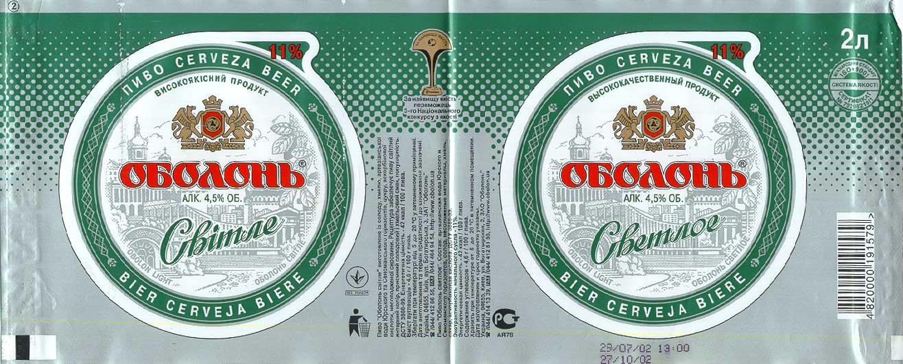 Пиво оболонь светлое отзывы - пиво - первый независимый сайт отзывов украины