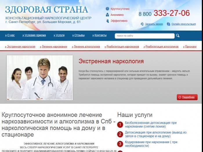 Нарколог вывод из запоя на дому в москве и московской области