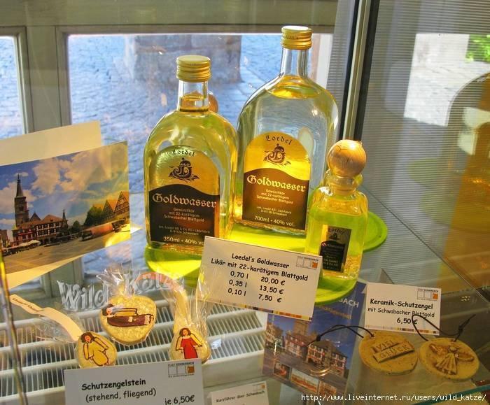 Голдвассер (goldwasser) – золотой ликер королей и алхимиков