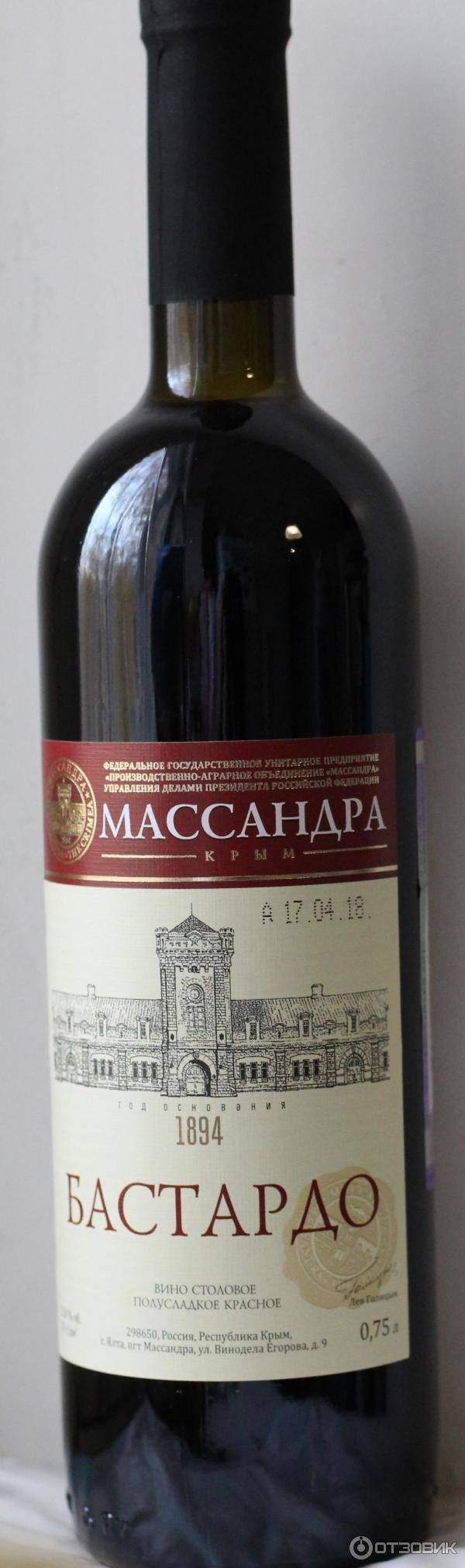 Вино бастардо: обзор и популярные марки