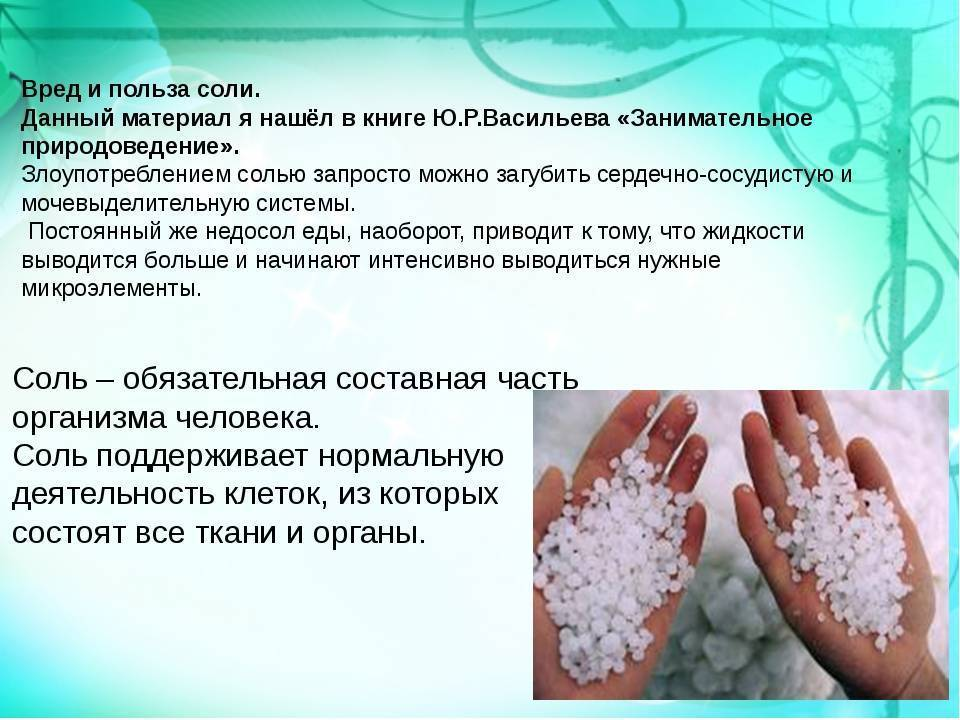 Как соль влияет на организм человека