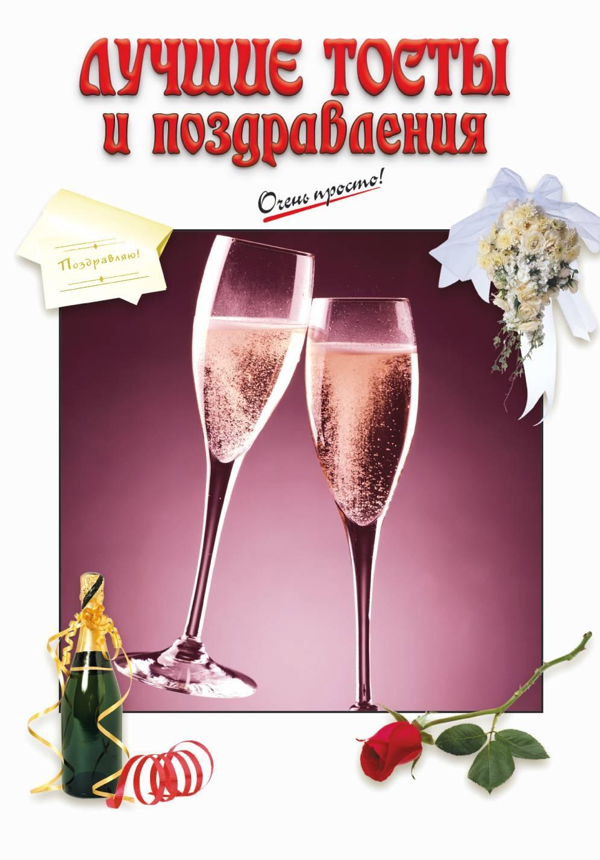 Самые прикольные тосты на 8 марта женщинам: поздравления | здесь позитив