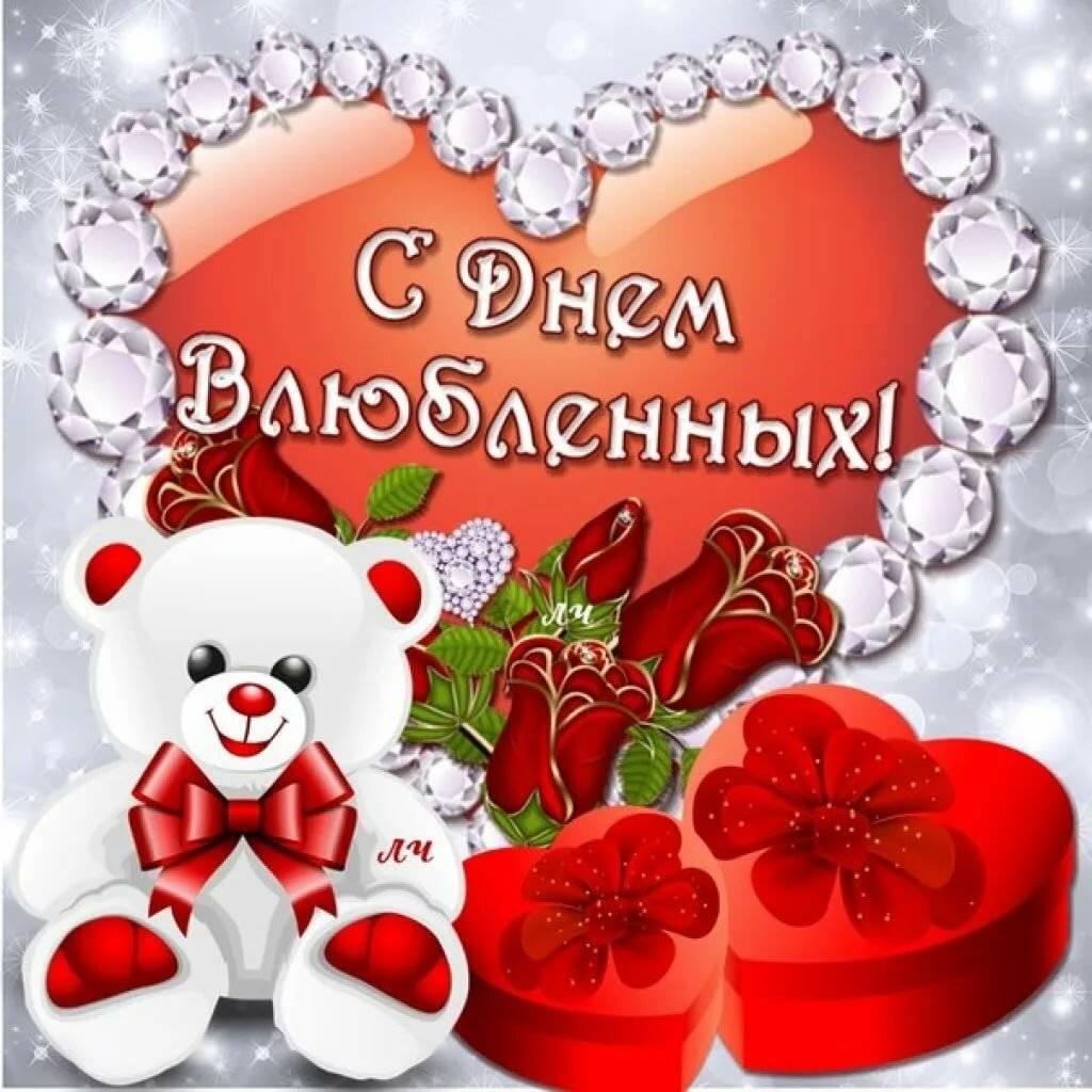 Стихи и поздравления на день святого валентина к 14 февраля для любимых мужчин и женщин