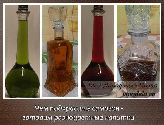 Чем подкрасить самогон: делаем разноцветные напитки
