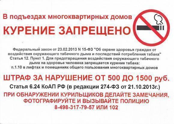 Что делать, если соседи курят в квартире, в туалете или на балконе а у нас пахнет, куда жаловаться по закону