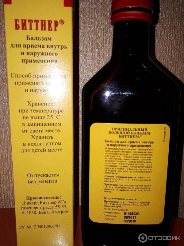 Лекарство оригинальный большой бальзам биттнера - инструкция по применению, отзывы