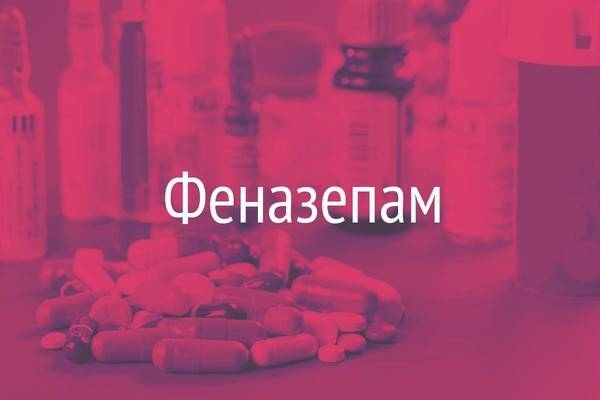 """""""феназепам"""" с похмелья: можно ли принимать, дозировка, мнение врачей"""