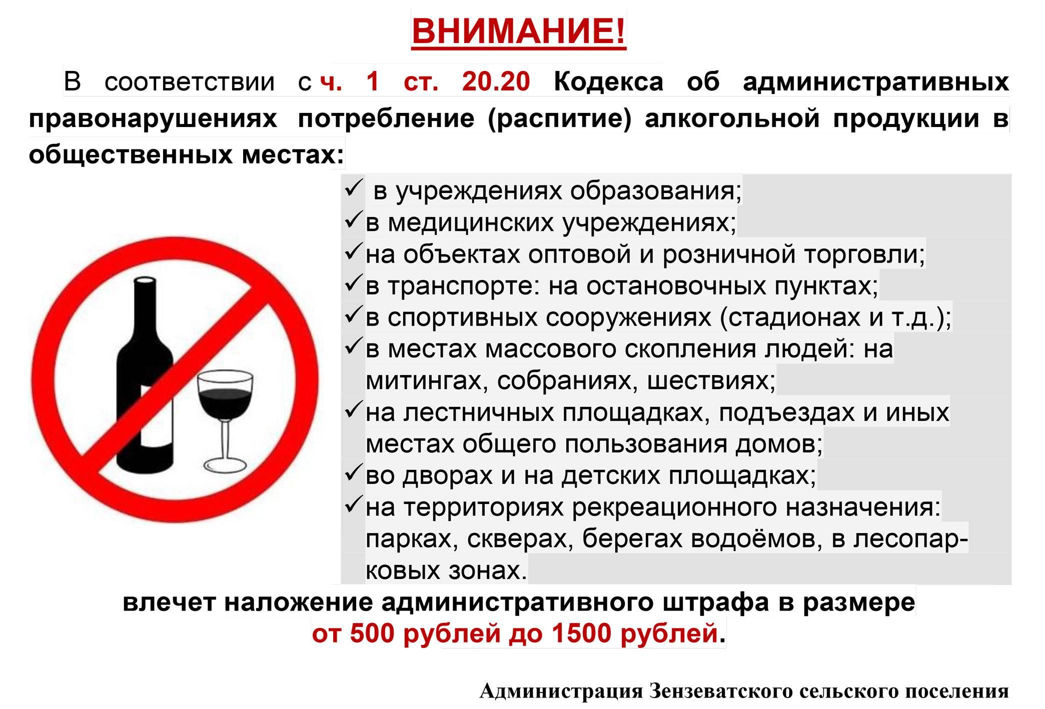 Распитие спиртных напитков в общественных местах, чем может грозить?