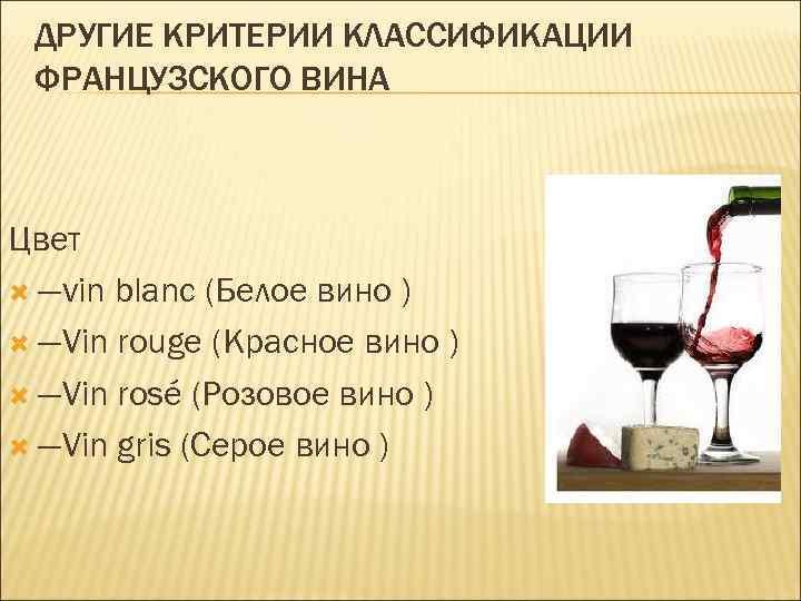 Какие бывают вина – классификации по разным основаниям