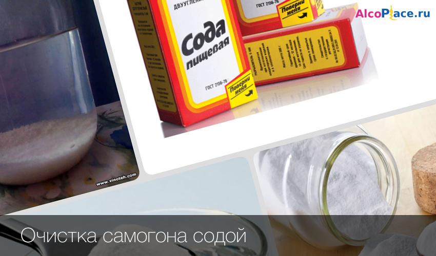 Как очистить самогон содой – подробное описание популярных методов очистки