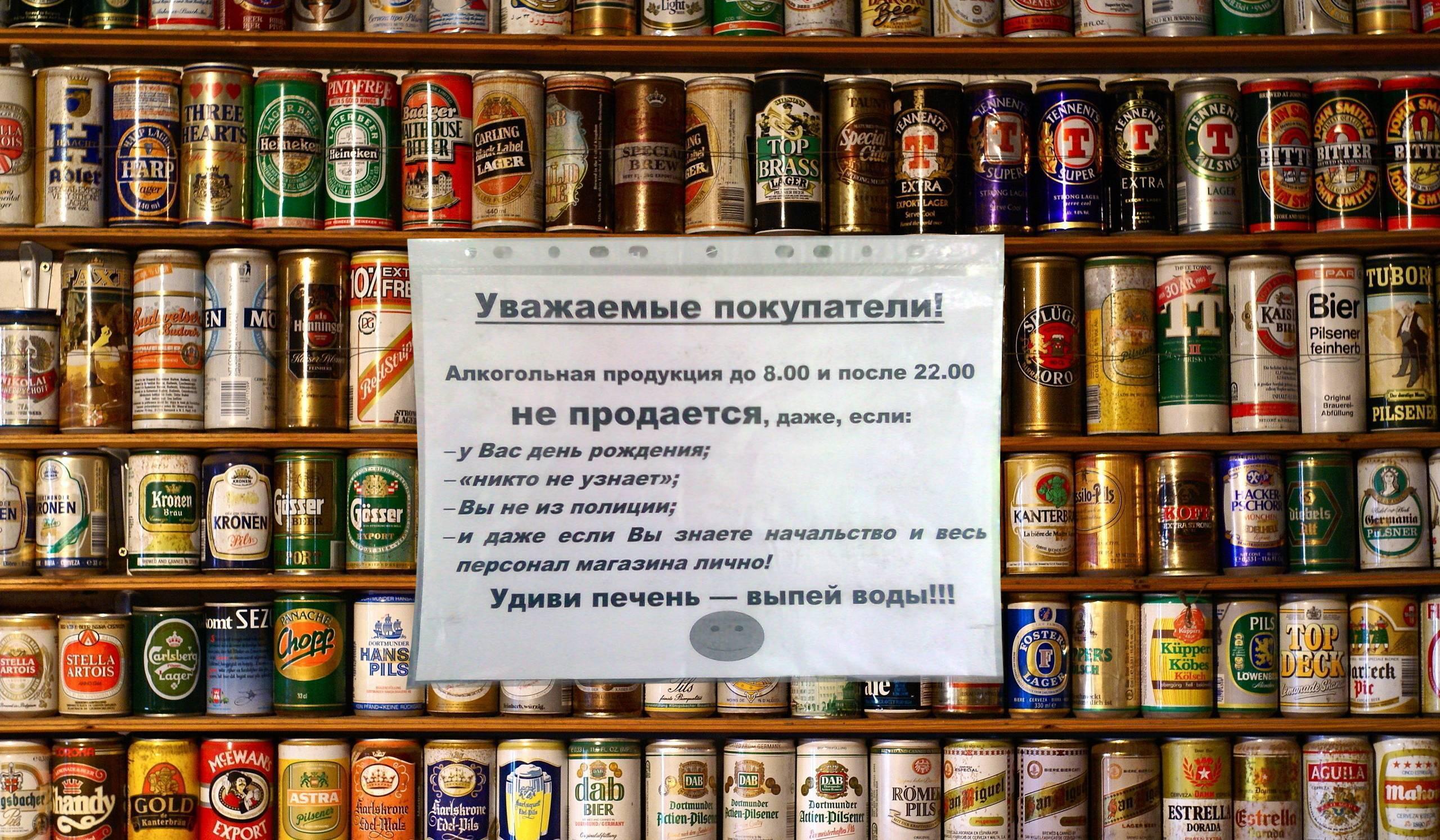 Со скольки и до скольки продают алкоголь в россии. часы и дни продажи алкоголя