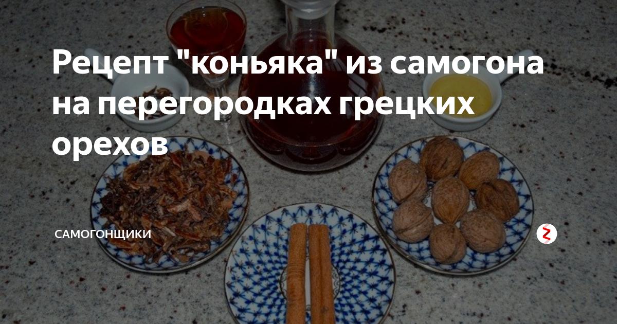 Самогон на перегородках грецкого ореха польза и вред