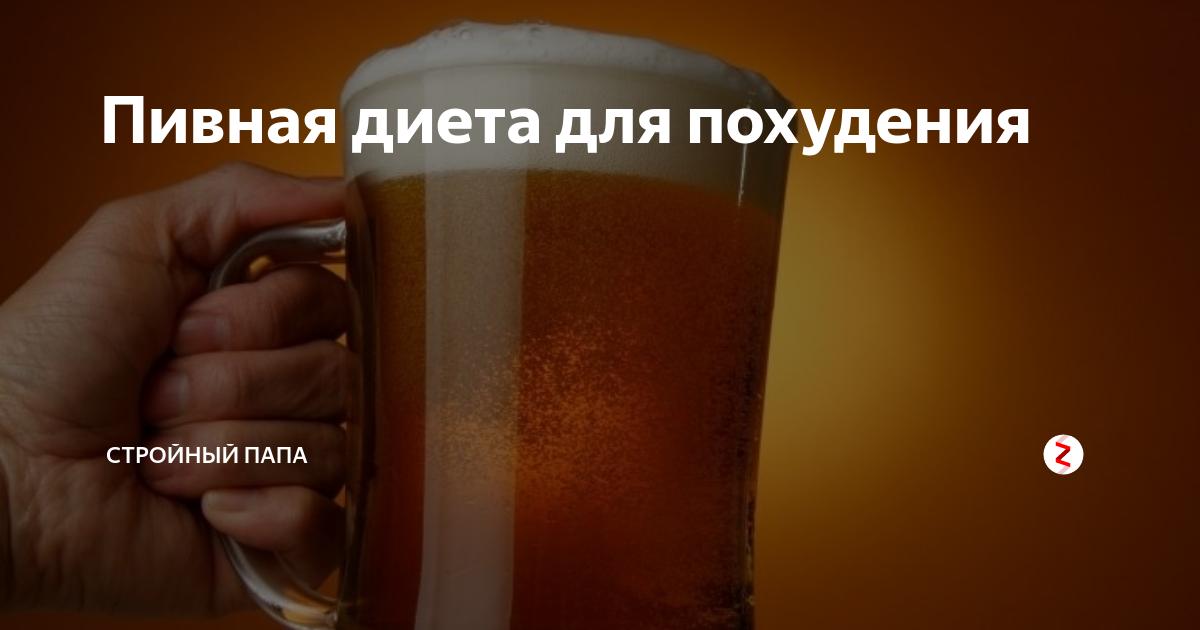 Пивная диета для похудения — как убрать за неделю 10 кг