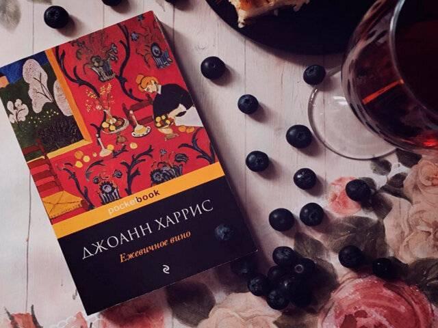 Ежевичное вино, 2 рецепта приготовления - с изюмом и крепленное — agroflora.ru