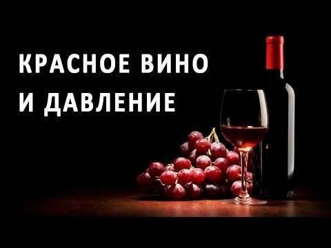 Как вино влияет на давление? - артериальное давление