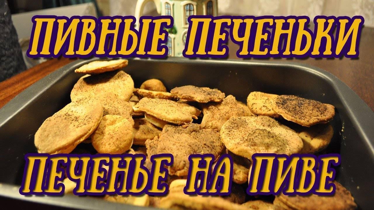 Простой пошаговый рецепт печенья на пиве