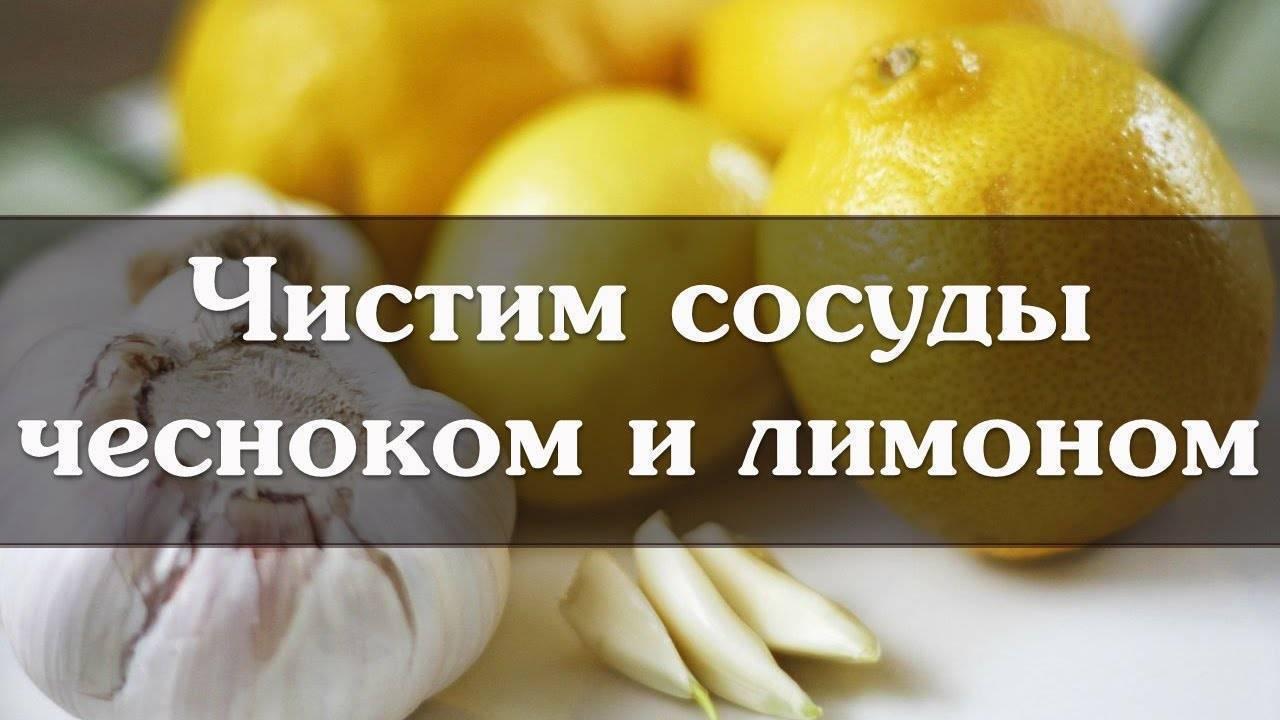 Лимон, чеснок и мед для чистки сосудов: рецепт настойки отравление.ру лимон, чеснок и мед для чистки сосудов: рецепт настойки