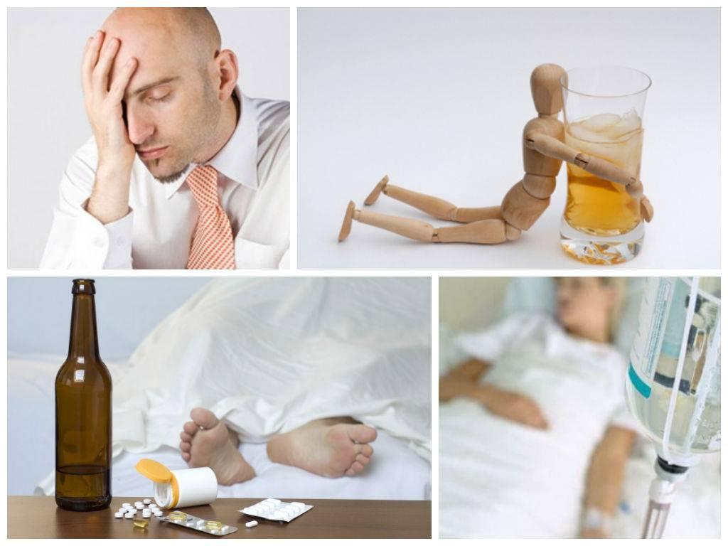 Очень плохо после пьянки что делать