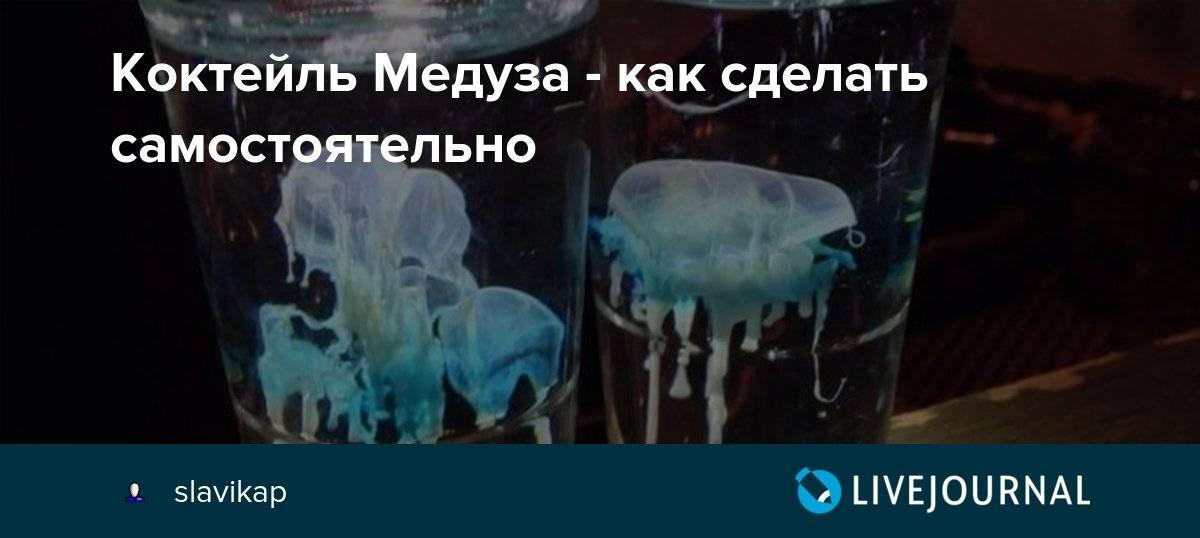 Коктейль шот медуза: история возникновения коктейля, ингредиенты и пропорции. рецепт коктейля огненная медуза