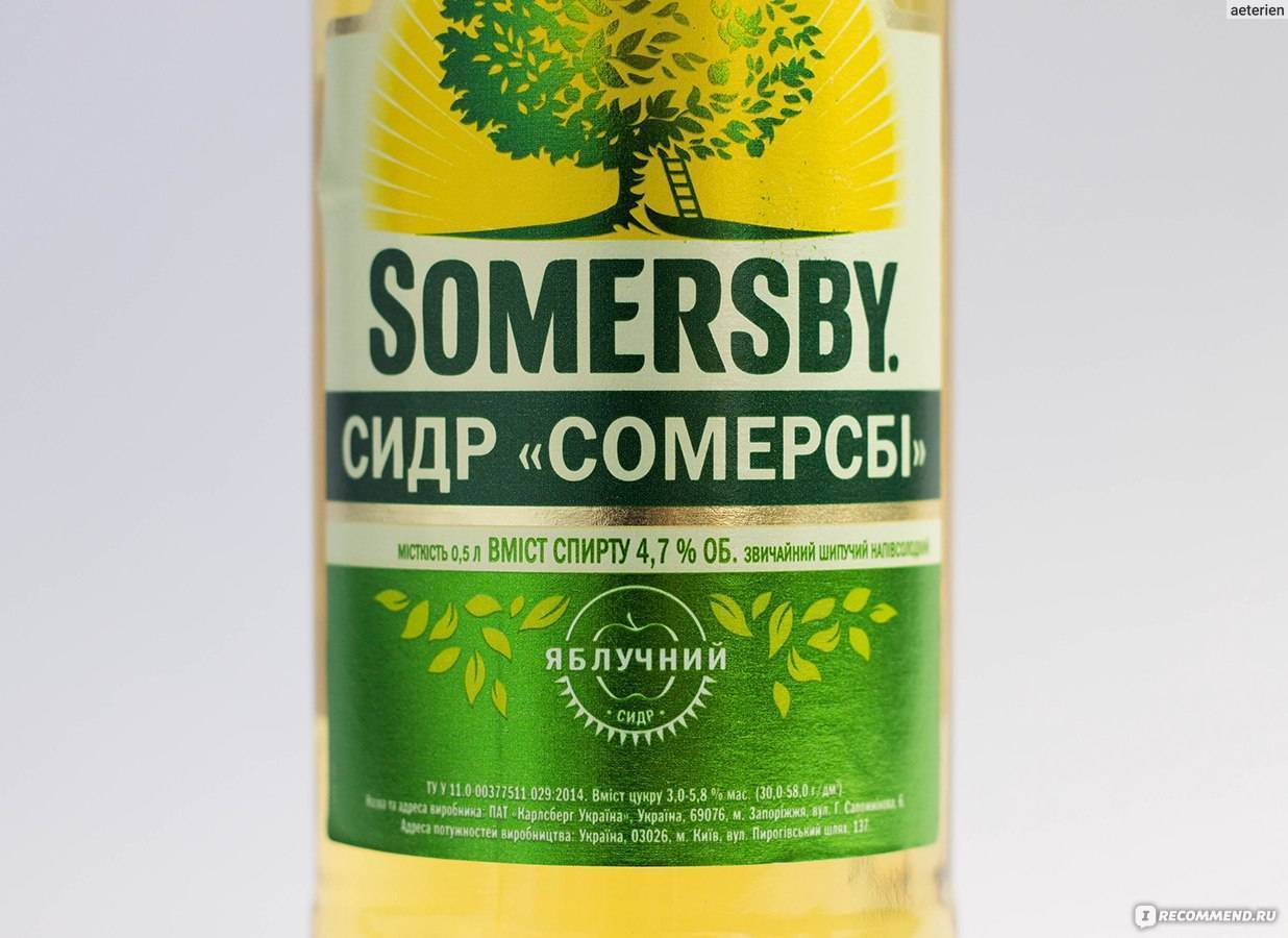 """Сидр """"соммерсби"""" - легкий освежающий напиток из натурального сока"""