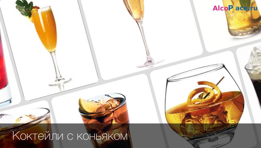 Коктейли с коньяком: обзор популярных коктейлей, 120 вкусных рецептов с фото от лучших барменов!