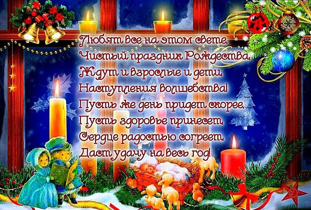 Поздравления с рождеством христовым: стихи и тосты