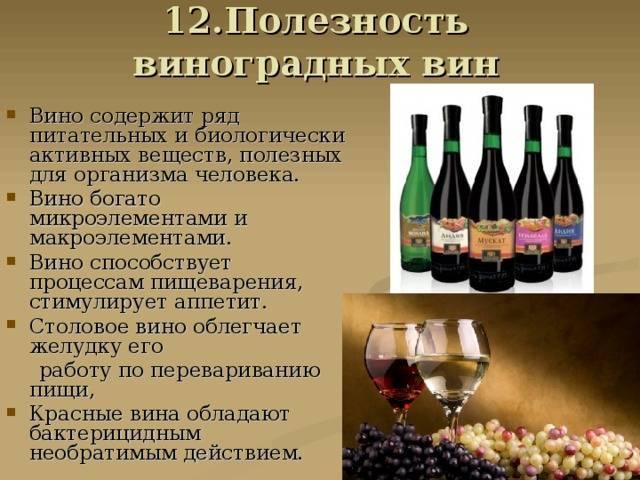 Красное вино - польза и вред