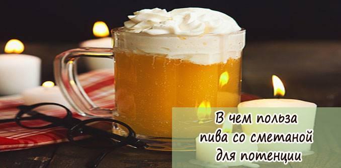 Пиво со сметаной для набора веса и для потенции: рецепт приготовления и советы как правильно и сколько пить