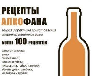 Крепкий алкоголь - рецепты