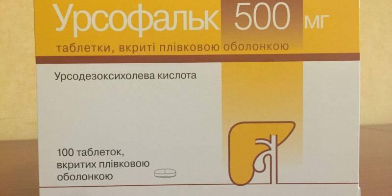Сравнение препаратов урсофальк и хофитол и отзывы о них