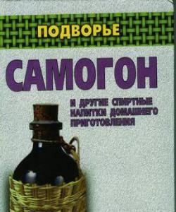 Читать книгу самогон и другие спиртные напитки домашнего приготовления ирины байдаковой : онлайн чтение - страница 5