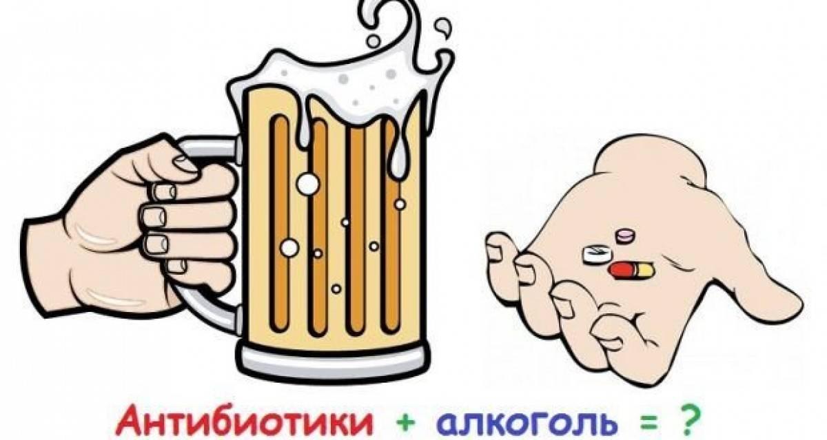 Можно ли пить безалкогольное пиво вместе с антибиотиками?