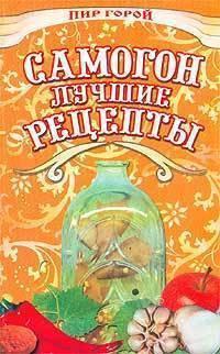 Читать книгу самогон и другие спиртные напитки домашнего приготовления ирины байдаковой : онлайн чтение - страница 8