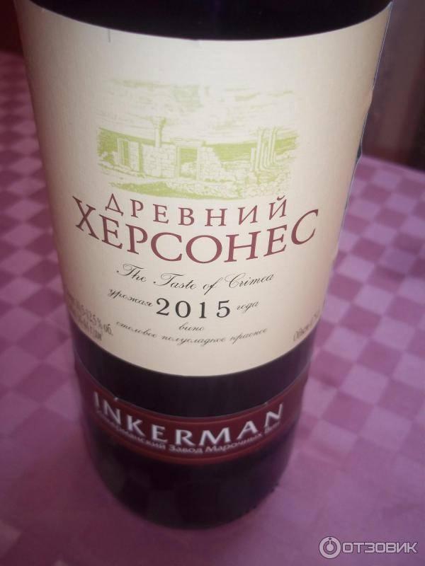 Крымское вино «древний херсонес»