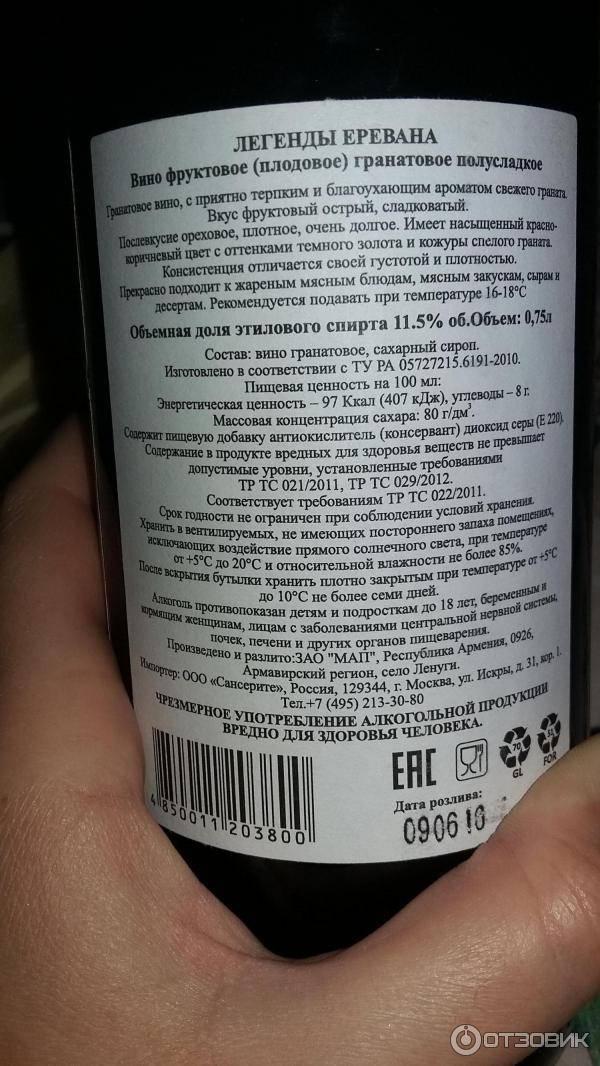 Гранатовое вино - три рецепта приготовления в домашних условиях