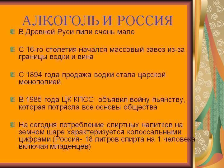 Краткая история спиртных напитков в России