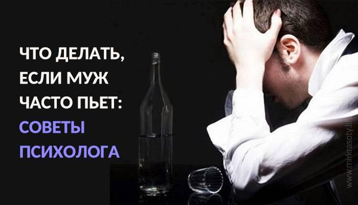 Если муж или жена – алкоголик