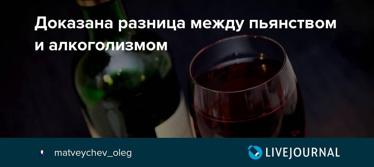 Пьянство и алкоголизм: в чем разница, есть ли сходства
