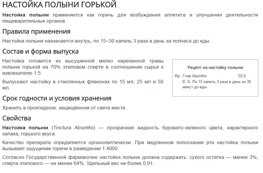 Методика приготовления настойки на полыни согласно рецепту