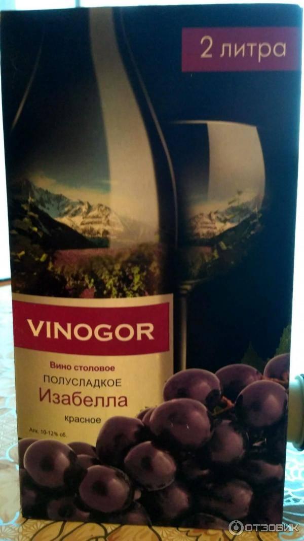 Вино из винограда изабелла в домашних условиях - 5 простых рецептов с фото пошагово