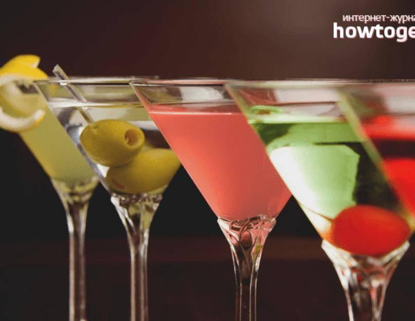 Как пьют мартини: правильная подача, с чем лучше пить мартини