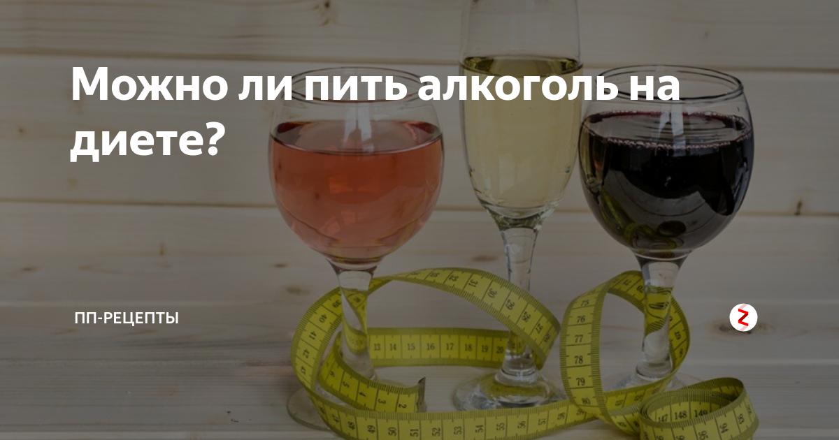 Какой алкоголь можно пить при похудении