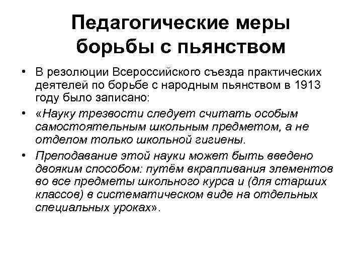 Эксперты ВОЗ: «Россия — пример в борьбе с алкоголем»