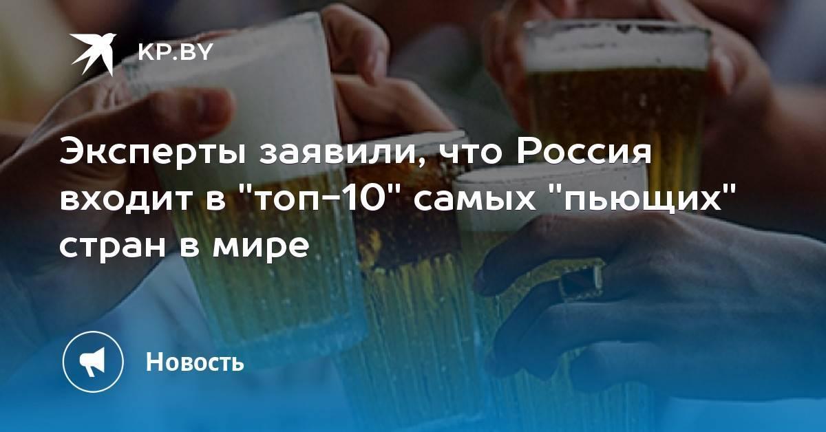 Самая пьющая страна в мире – рейтинг 2019
