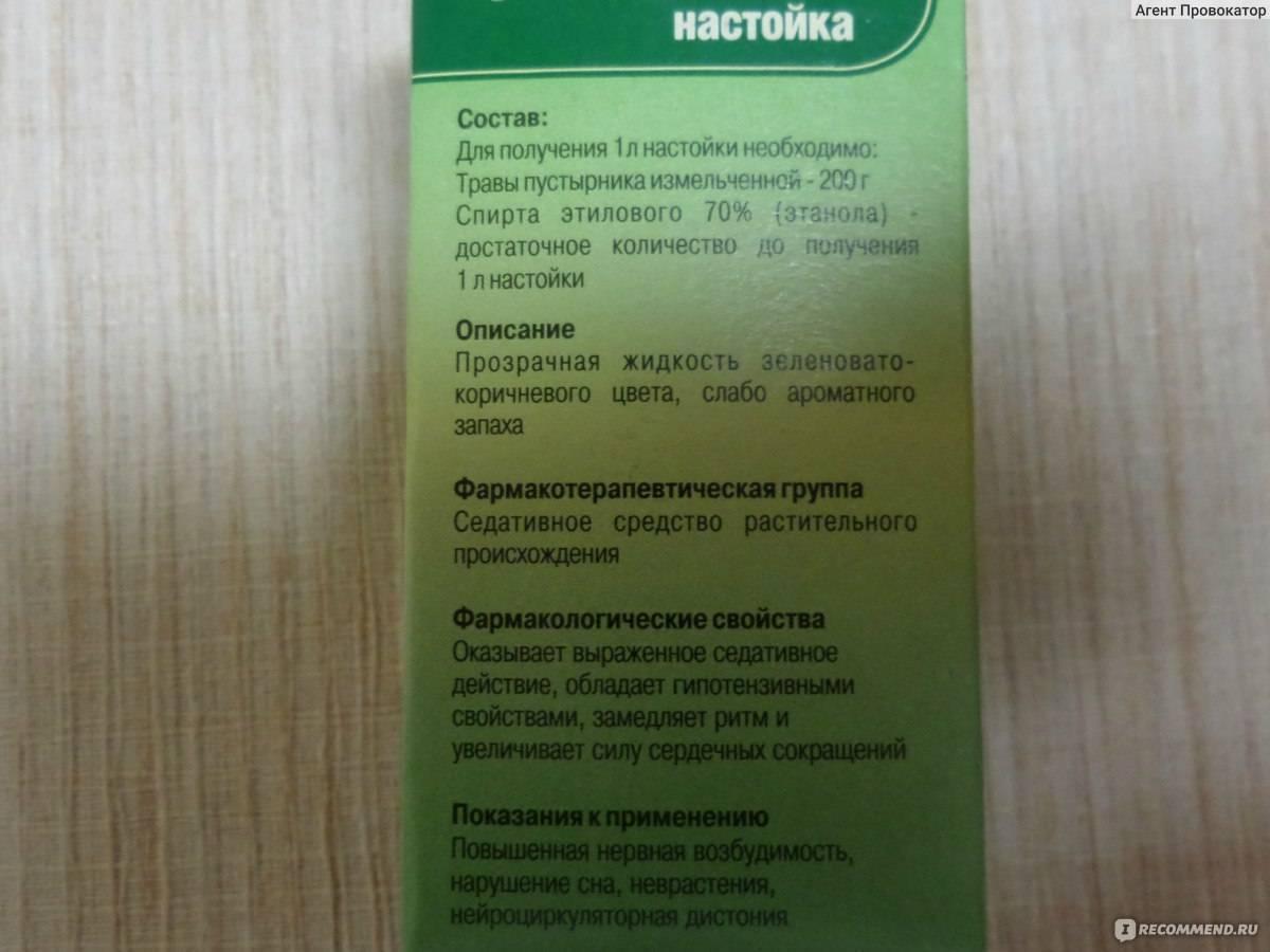 Пустырник (трава) — лечебные свойства и противопоказания, польза и вред
