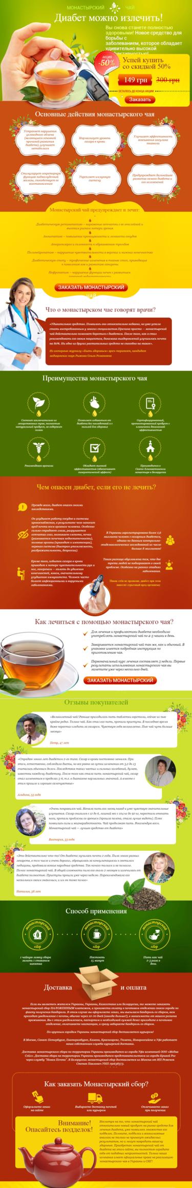 Монастырский чай: правда или развод? - я здоров