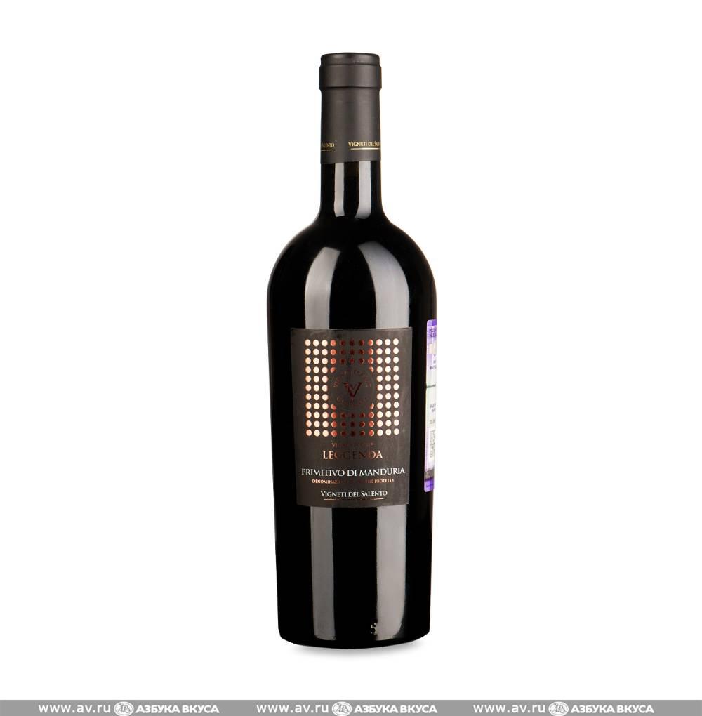Вино примитиво (primitivo) италия и сорт винограда